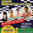 お知らせ → 1月20日(土)トーク・イベント「世田谷のまちで☆おもてなし」