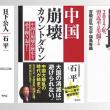中国崩壊予想本について・・・石平「中国『崩壊』とは言ってない。予言したこともない」