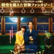 映画「DESTINY 鎌倉ものがたり」@109シネマズ木場