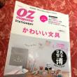 文具女子博って、ちょっと面白そう〜〜OZ magazine「文具女子博認定ガイドブック かわいい文具と紙のもの(スターツ出版)」〜