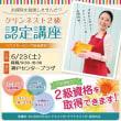 お掃除学んでみませんか?6月23日(土)<神戸三宮>クリンネスト2級認定講座