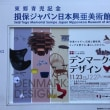 デンマーク・デザイン at 損保ジャパン日本興和美術館