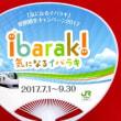 ぶらり旅・水戸駅(茨城県水戸市)