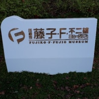 「ドラえもん×コロコロコミック40周年展」 川崎市藤子・F・不二雄ミュージアム