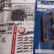 「艦これ」プラモデル No.2〈愛宕〉を製作(1)