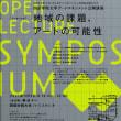 アートマネジメント公開講座2017  3/4 シンポジウム『地域の課題、アートの可能性』受講生 活動報告