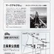 2月18日、福島を考える講演会&コンサート~過去と未来を繋げるために~