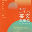 「こうべ芸文美術展」神戸開口50年記念