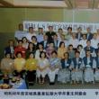 宮城県農業短期大学昭和48年度卒業生同級会が7月23日にありました。1