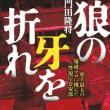 立憲民主党・枝野議員と革マル派!!