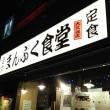 今日の夕飯 習志野 京成大久保 まんぷく食堂