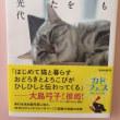角田光代さんの文庫本、今日も1日君を見てたを購入