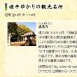 太田氏を考える(2)昌明と乗明