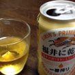 福井に乾杯