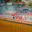 神戸巡り1DAY クーポン