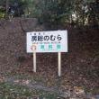 (2017/11/12)首都圏自然歩道~千葉No3古墳を訪ねる道