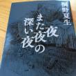 「夜また夜の深い夜」桐野夏生・著 読了しました♪