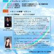 埼玉医科大学国際医療センターフォワイエコンサート