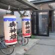 神宮寺 八幡神社祭典