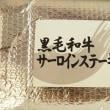 【株主優待】コロワイド(東1・7616) ~優待ポイント(10,000 point)付与 → 国産黒毛和牛ステーキ~