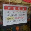 とんこつさんとん@新茂原 伝説の「マルキ」跡地にOld Styleの醤油豚骨が!?