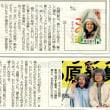 落合恵子さん、中日新聞夕刊「この道」好調です