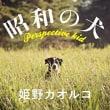 「昭和の犬」を読んだ。