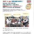 秋津のテレビ報道(NHK総合)