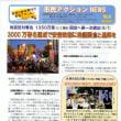 市民アクションNEWS  NO.6   改憲反対署名1350万筆 国会へ第一次提出(6/7)