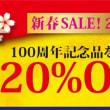 100周年記念品 新春セールのご案内です!