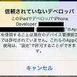iOSアプリ テストアプリ作成 その2