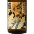 ◆日本酒◆静岡県・三和酒造 臥龍梅 純米吟醸 山田錦 秋あがり