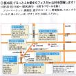 11/5・ぐるっとふれ愛まちフェスタ in 山科