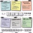 11月27日 札幌 LOG30th記念スペシャルワンマンライブ
