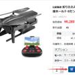 5%off-L6060 折りたたみ可能 Wifi FPV 2MP 120° FOV 広角 カメラ 高度ホールド Gセンサーモード RC クアッドコプター RTF 2.4GHz