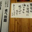 【食べ放題】江ノ島でしらすを食べ尽くす!