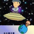 坂本廣志とポン太のQ&A集 第二巻 Kindle版