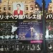 パリオペラ座 グラン・ガラ