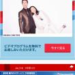 JAL国内線のスマホ向けサービス