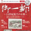 御一新!~19世紀後半の京都~