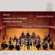 新着ドーナツ~坂入健司と川崎室内による「モーツァルト:交響曲 第41番」