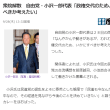 裏勢力の一員反日売国政治家小沢一郎