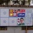非常に強い超大型台風が来て明日大阪は暴風圏へ。選挙期日前投票しようと考えたものの他の人も同じ行動をすると考え東住吉区役所は混んでいるだろうと推測期日前投票やんぴ。