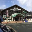 道の駅 スタンプラリー 岡山