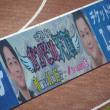 【J1】甲府vs横浜「シャーレにならん」@山梨中銀