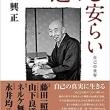 内山興正老師の本「進みと安らい」が再刊行されました