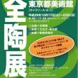 琉球大田焼窯元展覧会情報/展覧会名 「第47回全陶展」