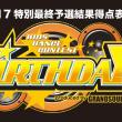Birthday2017特別最終予選総合得点表