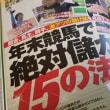 「ギャンブル宝典」12月号 明日17日(金)発売!