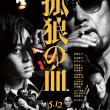 最新の映画情報 特別一気、配信中-5/12-1